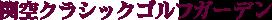 関西クラシックゴルフガーデン